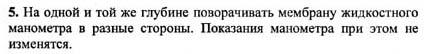 Ответ ГДЗ Задание № 1 на странице 111. Готовые домашние задания к решебнику физика 7 класс Перышкин А.В.