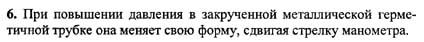 Ответ ГДЗ Задание № 2 на странице 111. Готовые домашние задания к решебнику физика 7 класс Перышкин А.В.