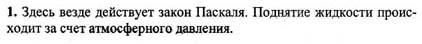 Ответ ГДЗ Задание № 1 на странице 113. Готовые домашние задания к решебнику физика 7 класс Перышкин А.В.