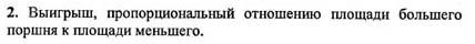 Ответ ГДЗ Задание № 2 на странице 117. Готовые домашние задания к решебнику физика 7 класс Перышкин А.В.