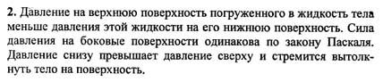 Ответ ГДЗ Задание № 4 на странице 117. Готовые домашние задания к решебнику физика 7 класс Перышкин А.В.