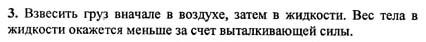 Ответ ГДЗ Задание № 1 на странице 119. Готовые домашние задания к решебнику физика 7 класс Перышкин А.В.