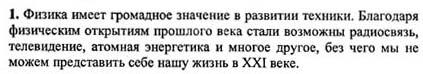Ответ ГДЗ Задание № 1 на странице 18. Готовые домашние задания к решебнику физика 7 класс Перышкин А.В.
