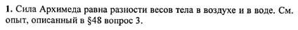 Ответ ГДЗ Задание № 3 на странице 119. Готовые домашние задания к решебнику физика 7 класс Перышкин А.В.