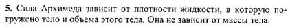 Ответ ГДЗ Задание № 2 на странице 122. Готовые домашние задания к решебнику физика 7 класс Перышкин А.В.