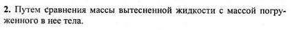 Ответ ГДЗ Задание № 4 на странице 122. Готовые домашние задания к решебнику физика 7 класс Перышкин А.В.