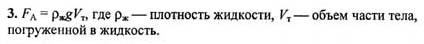 Ответ ГДЗ Задание № 5 на странице 122. Готовые домашние задания к решебнику физика 7 класс Перышкин А.В.