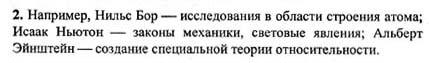 Ответ ГДЗ Задание № 2 на странице 18. Готовые домашние задания к решебнику физика 7 класс Перышкин А.В.