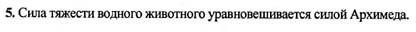 Ответ ГДЗ Задание № 7 на странице 122. Готовые домашние задания к решебнику физика 7 класс Перышкин А.В.