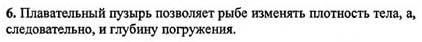 Ответ ГДЗ Задание № 1 на странице 125. Готовые домашние задания к решебнику физика 7 класс Перышкин А.В.