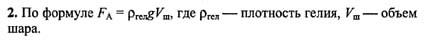 Ответ ГДЗ Задание № 4 на странице 128. Готовые домашние задания к решебнику физика 7 класс Перышкин А.В.