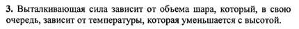 Ответ ГДЗ Задание № 1 на странице 131. Готовые домашние задания к решебнику физика 7 класс Перышкин А.В.