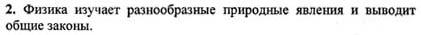 Ответ ГДЗ Задание № 4 на странице 4. Готовые домашние задания к решебнику физика 7 класс Перышкин А.В.