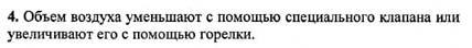 Ответ ГДЗ Задание № 2 на странице 131. Готовые домашние задания к решебнику физика 7 класс Перышкин А.В.