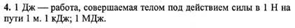 Ответ ГДЗ Задание № 2 на странице 135. Готовые домашние задания к решебнику физика 7 класс Перышкин А.В.