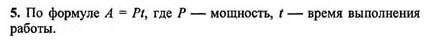 Ответ ГДЗ Задание № 2 на странице 137. Готовые домашние задания к решебнику физика 7 класс Перышкин А.В.