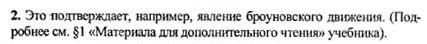 Ответ ГДЗ Задание № 4 на странице 18. Готовые домашние задания к решебнику физика 7 класс Перышкин А.В.