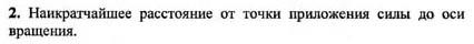 Ответ ГДЗ Задание № 4 на странице 140. Готовые домашние задания к решебнику физика 7 класс Перышкин А.В.