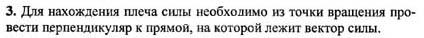 Ответ ГДЗ Задание № 5 на странице 140. Готовые домашние задания к решебнику физика 7 класс Перышкин А.В.