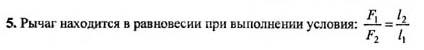 Ответ ГДЗ Задание № 1 на странице 141. Готовые домашние задания к решебнику физика 7 класс Перышкин А.В.