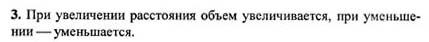 Ответ ГДЗ Задание № 1 на странице 20. Готовые домашние задания к решебнику физика 7 класс Перышкин А.В.