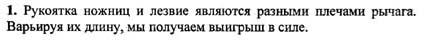 Ответ ГДЗ Задание № 3 на странице 144. Готовые домашние задания к решебнику физика 7 класс Перышкин А.В.