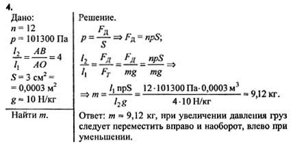 Ответ ГДЗ Задание № 1 на странице 147. Готовые домашние задания к решебнику физика 7 класс Перышкин А.В.
