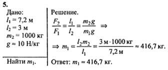 Ответ ГДЗ Задание № 2 на странице 147. Готовые домашние задания к решебнику физика 7 класс Перышкин А.В.