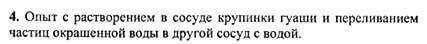 Ответ ГДЗ Задание № 2 на странице 20. Готовые домашние задания к решебнику физика 7 класс Перышкин А.В.