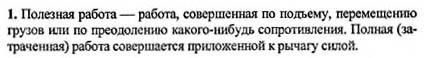 Ответ ГДЗ Задание № 3 на странице 152. Готовые домашние задания к решебнику физика 7 класс Перышкин А.В.