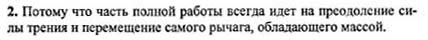 Ответ ГДЗ Задание № 4 на странице 152. Готовые домашние задания к решебнику физика 7 класс Перышкин А.В.