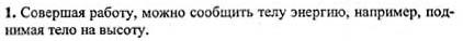 Ответ ГДЗ Задание № 3 на странице 153. Готовые домашние задания к решебнику физика 7 класс Перышкин А.В.