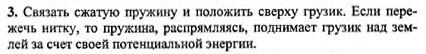 Ответ ГДЗ Задание № 5 на странице 156. Готовые домашние задания к решебнику физика 7 класс Перышкин А.В.