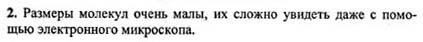 Ответ ГДЗ Задание № 4 на странице 20. Готовые домашние задания к решебнику физика 7 класс Перышкин А.В.