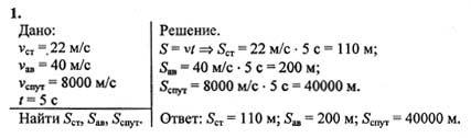 Гдз По Физике 7 Класс Перышкин Упр 7 Номер 4
