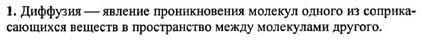 Ответ ГДЗ Задание № 3 на странице 22. Готовые домашние задания к решебнику физика 7 класс Перышкин А.В.