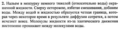 Ответ ГДЗ Задание № 1 на странице 25. Готовые домашние задания к решебнику физика 7 класс Перышкин А.В.