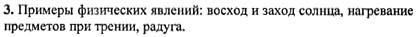 Ответ ГДЗ Задание № 1 на странице 5. Готовые домашние задания к решебнику физика 7 класс Перышкин А.В.