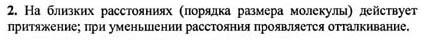 Ответ ГДЗ Задание № 4 на странице 26. Готовые домашние задания к решебнику физика 7 класс Перышкин А.В.