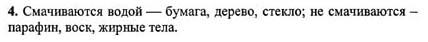 Ответ ГДЗ Задание № 2 на странице 27. Готовые домашние задания к решебнику физика 7 класс Перышкин А.В.