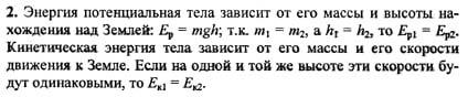 Ответ ГДЗ Задание № 1 на странице 12. Готовые домашние задания к решебнику физика 7 класс Перышкин А.В.
