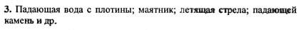 Ответ ГДЗ Задание № 2 на странице 12. Готовые домашние задания к решебнику физика 7 класс Перышкин А.В.
