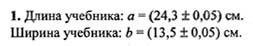 Ответ ГДЗ Задание № 1 на странице 23. Готовые домашние задания к решебнику физика 7 класс Перышкин А.В.