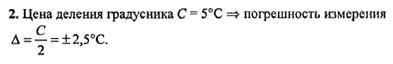Ответ ГДЗ Задание № 2 на странице 23. Готовые домашние задания к решебнику физика 7 класс Перышкин А.В.