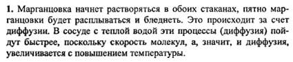 Ответ ГДЗ Задание № 1 на странице 29. Готовые домашние задания к решебнику физика 7 класс Перышкин А.В.