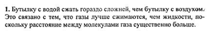 Ответ ГДЗ Задание № 1 на странице 54. Готовые домашние задания к решебнику физика 7 класс Перышкин А.В.