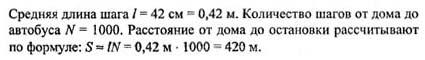 Ответ ГДЗ Задание № 1 на странице 82. Готовые домашние задания к решебнику физика 7 класс Перышкин А.В.