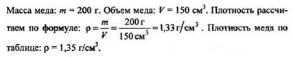 Ответ ГДЗ Задание № 2 на странице 82. Готовые домашние задания к решебнику физика 7 класс Перышкин А.В.