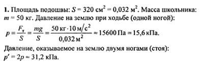 Ответ ГДЗ Задание № 1 на странице 88. Готовые домашние задания к решебнику физика 7 класс Перышкин А.В.