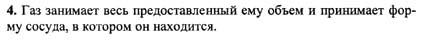 Ответ ГДЗ Задание № 2 на странице 29. Готовые домашние задания к решебнику физика 7 класс Перышкин А.В.